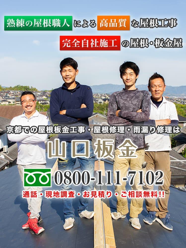 京都の屋根修理・雨漏り修理・屋根板金・ガルテクト施工は山口板金へ